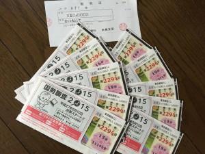 IMG_7400 宝くじには1枚1枚、チラシをつけた。A4の用紙を半分に切って、A5にし...