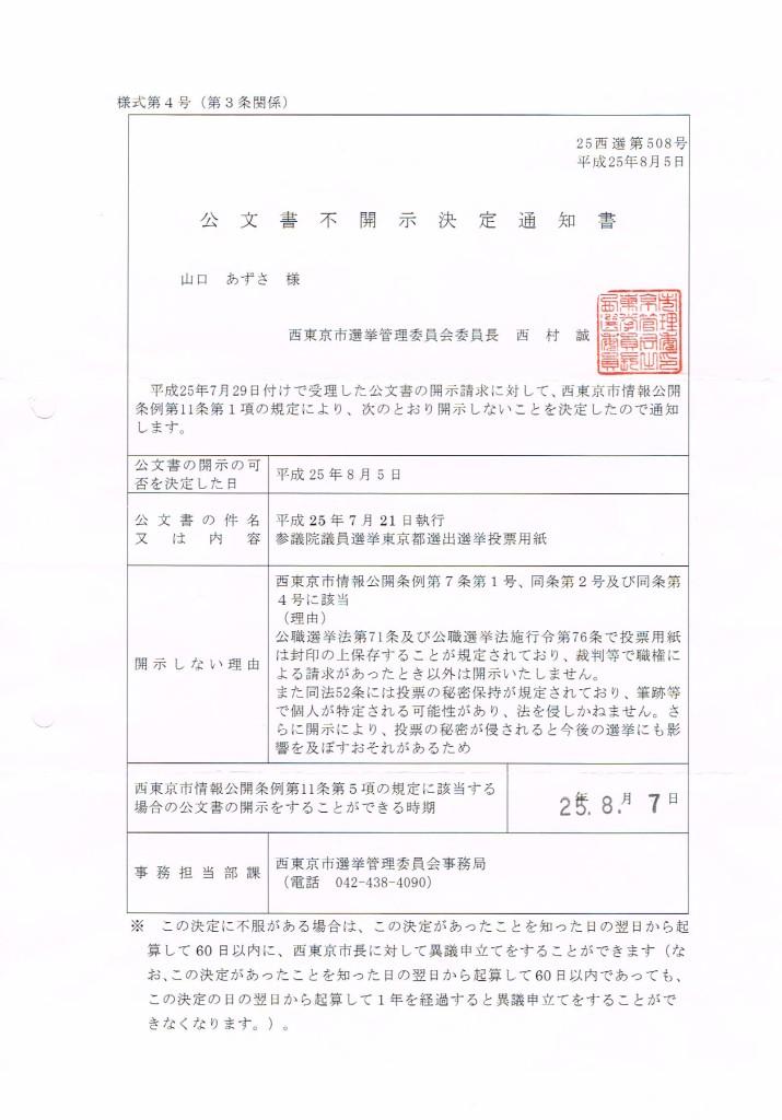 公文書不開示決定通知書20130805_ページ_1