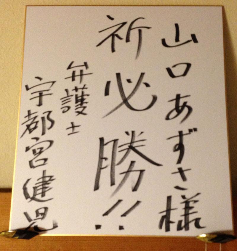 utsunomiya_shikishi